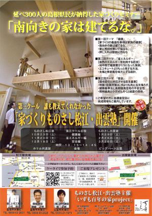 20101023monosashitirashi.jpg