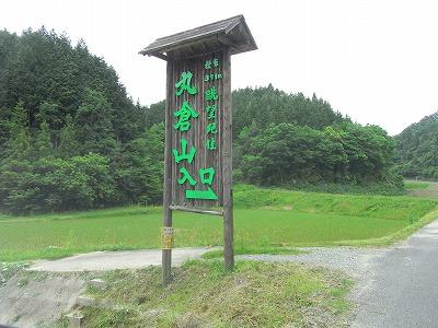 20110606magurayama1.jpg
