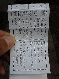 20120106omikuji.jpg