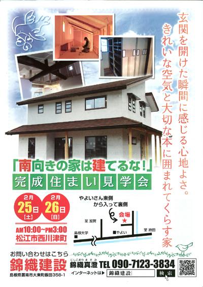20120220kanseikengakukai1.jpg