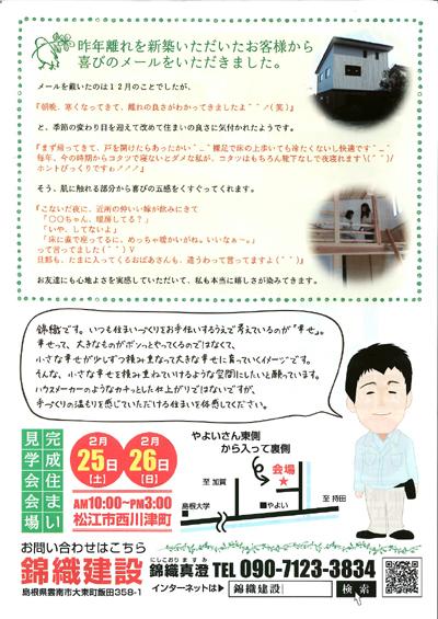 20120220kanseikengakukai2.jpg