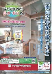 Image-20131123a.jpg