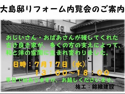 大島邸内覧会チラシ.jpg