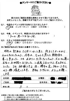 kousakukyoushitu2008ankeito2.jpg