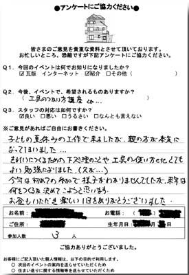 kousakukyoushitu2008ankeito3.jpg