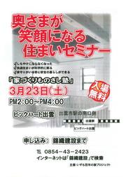 monosashi20130323a.jpg
