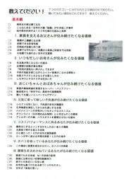 monosashi20130323b.jpg