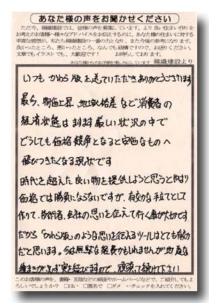 okyakusamanokoeTasama.jpg