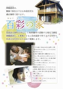 s-hyakusainoieomote.jpg