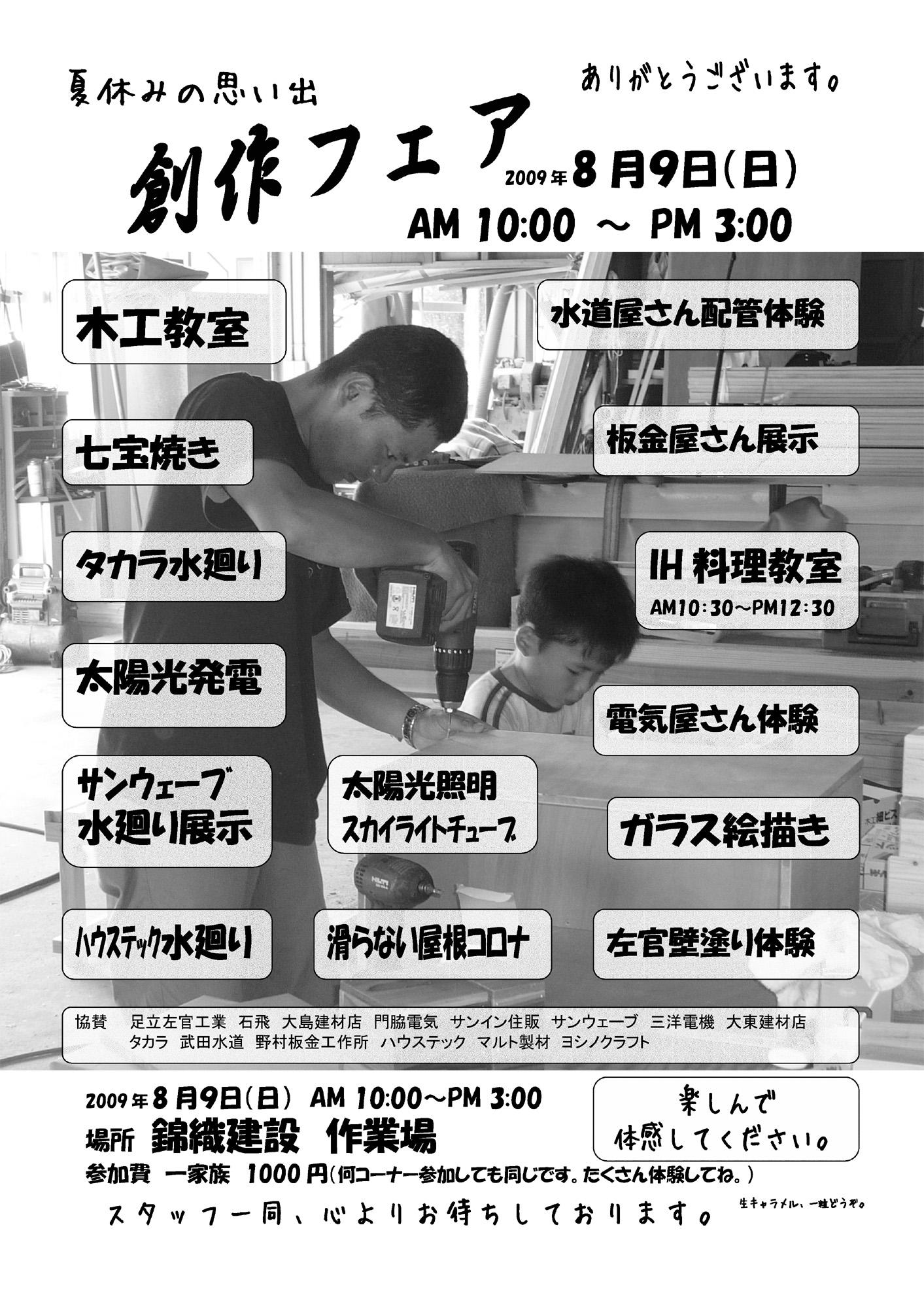 sousakufeatirasi20090727C.jpg