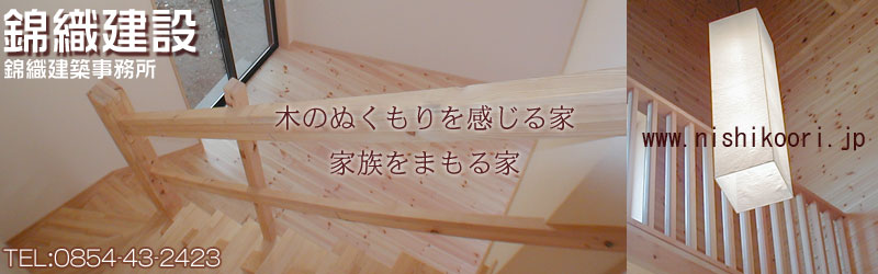 島根で木の家を建てるなら。自然素材・高気密・高断熱・地中熱を利用した、省エネで住む人に優しいマイホームをご提供する地域密着工務店です。